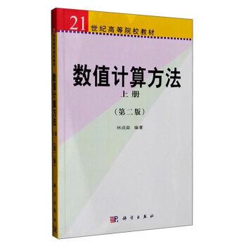 > 数值计算方法上册(第二版)