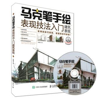 马克笔手绘表现技法入门 手绘教程 (附光盘) 李国涛 马克笔手绘建筑