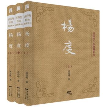 《杨度(套装上中下3册)(典藏版)》(唐浩明)