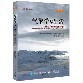 《《满68包邮》 气象学与生活(原书*2版)9787121299209(美)Frederick K.