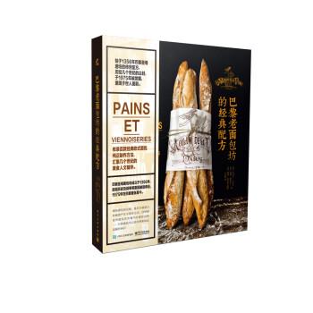 《巴黎老面包坊的经典配方》([法]巴齐尔・卡米尔,[法]蒂博・勒鲁瓦)