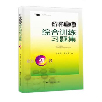 《阶梯围棋综合训练习题集・业余初段》(李春震,唐梦遥)