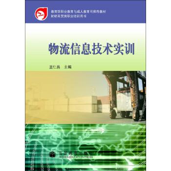 教育?#24656;?#19994;教育与成人教育司推荐教材:物流信息技术实训 电子书