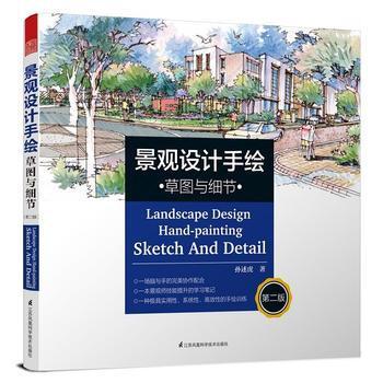 景观设计手绘 草图与细节(第二版)