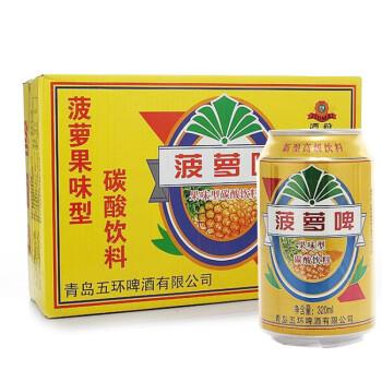 青岛五环 菠萝味啤酒果啤碳酸饮料320ml*24罐菠萝啤果