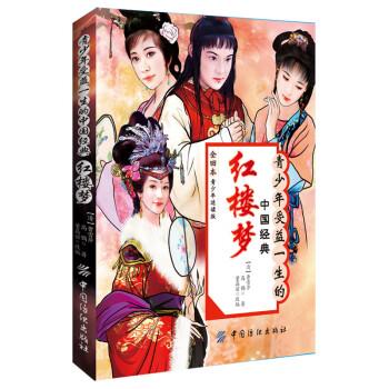 青少年受益一生的中国经典:红楼梦 电子版