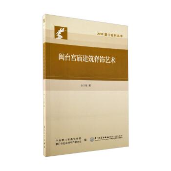 闽台宫庙建筑脊饰艺术 PDF版下载