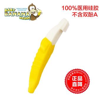 【京东自营】 香蕉宝宝(Baby banana)美国进口 硅胶幼儿训练牙刷 婴儿牙胶玩具磨牙棒 不含BPA