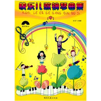 44首儿童钢琴谱快乐儿歌曲集中书籍附CD许乐飞钢琴曲谱