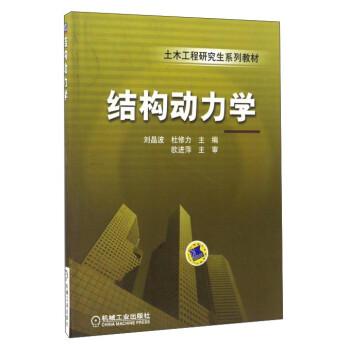 土木工程研究生系列教材:结构动力学