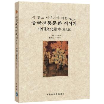 中国文化读本 PDF版