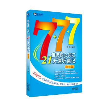 雅思核心词汇21天速听速记:阅读篇—新航道英语学习丛书 电子书下载