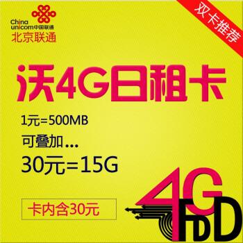 【东东日租卡】中国联通 北京 手机卡 电话 手机号卡(合约专用不可单独购买)