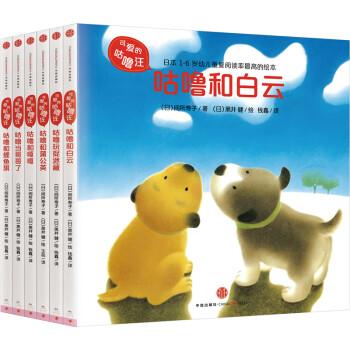 《可爱的咕噜汪》(第1+2辑/共12册)90.3元包邮(104.4+105.9-120)
