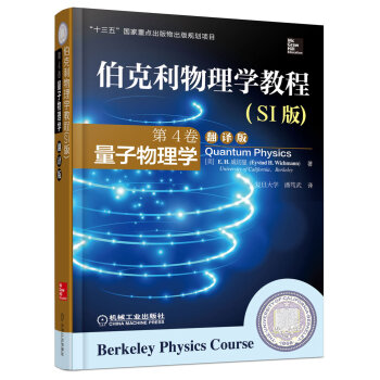 《伯克利物理学教程(SI版) 第4卷 量子物理学(精装翻译版)》(E.H.威切曼(Eyvind H.