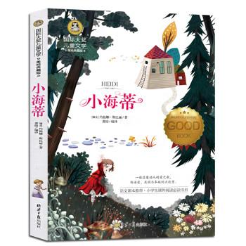 《正版 小海蒂 国际大奖儿童文学 美绘典藏童话