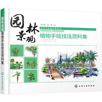 园林景观·植物手绘技法资料集 [园林规划,景观设计,环境艺术设计专业