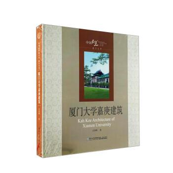 厦门大学嘉庚建筑 PDF版