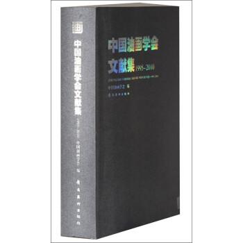 中国油画学会文献集 电子版