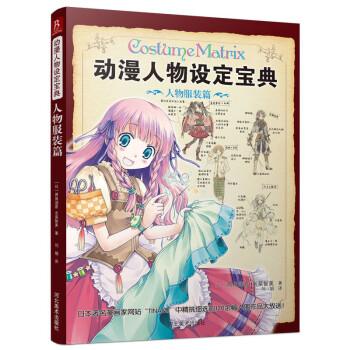 人物漫画动漫现货设定画技正版宝典篇漫人物ak龙珠服装图片