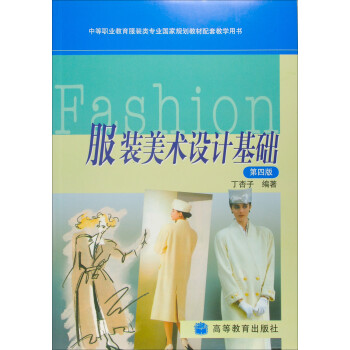 服装美术设计基础 在线下载