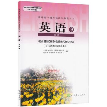 最新高中英语教材 人教版 新课标教科书 高中英语选修九9课本图片