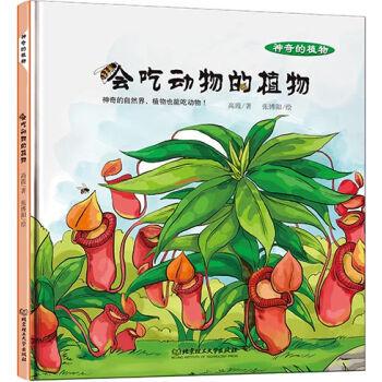 > 包邮神奇的植物 会吃动物的植物少儿童书绘本故事书动物植物儿童