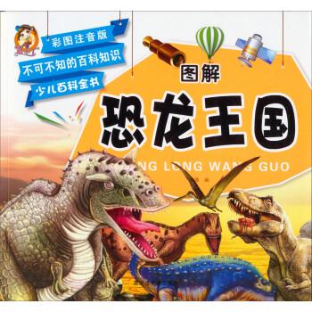 不可不知的百科知识 图解少儿百科全书:恐龙王国(彩图注音版)