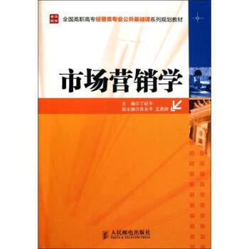 市场营销学(全国高职高专经管类专业公共基础