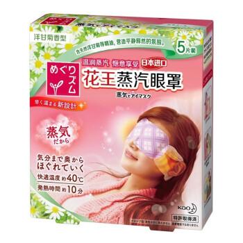 花王(KAO)蒸汽眼罩5片装 (洋甘菊香型)