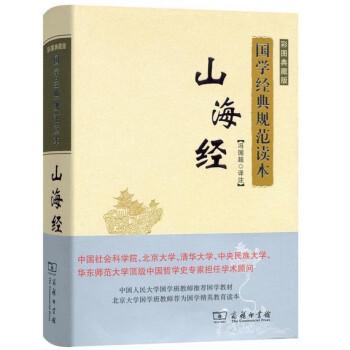 《山海经(彩图典藏版)/国学经典规范读本》(冯国超)