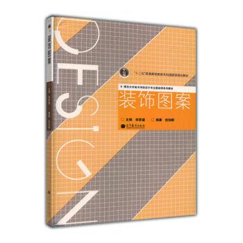 清华大学美术学院设计专业基础课系列教材:装饰图案