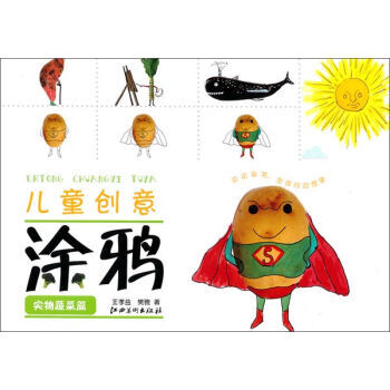 儿童创意涂鸦:实物蔬菜篇 [0-2岁]