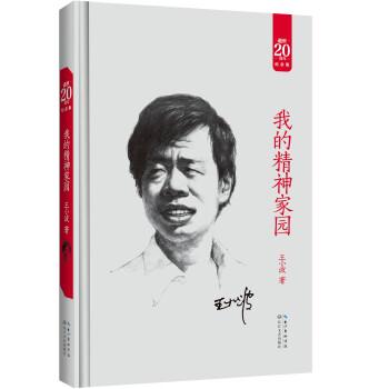 《我的精神家园(20周年纪念版)》(王小波)