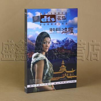 星文降央卓玛鸿雁dts(cd)dts cd 5.1发烧碟