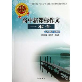 作文新课标极品一本全/风暴高中高中周照鹏//陈作文金昌图片