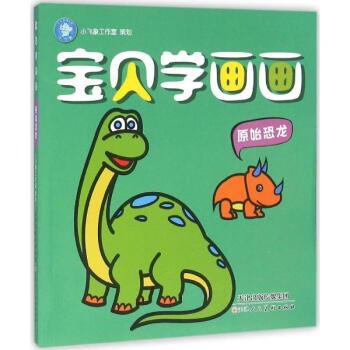 《宝贝学画画》以《小孩自由学画》系类为基础,设计了一套全新的12本简笔画系列。《宝贝学画画(原始恐龙)》的内容选择恐龙题材。书中内容附加很多再现了原始生态恐龙的形象,是孩子们平时非常感兴趣,也十分好奇的主题和话题。以简笔画的形式吸引孩子们的动手能力。