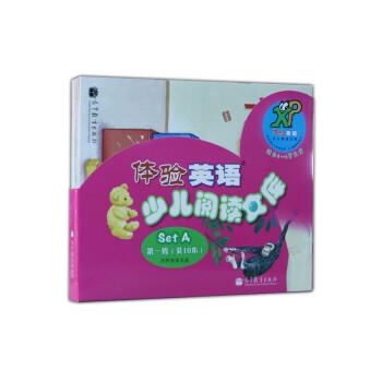 体验英语少儿阅读文库 setA 日常生活 [6-8岁] 在线下载