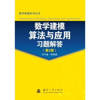 《数学建模算法与应用习题解答(第2版)》(司守奎,等)