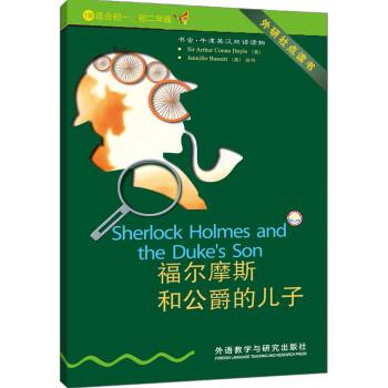 书虫·牛津英汉双语读物·外研社点读书:福尔摩斯和公爵的儿子 电子版下载