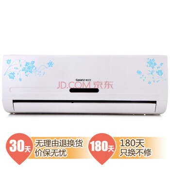 格兰仕(Galanz) KFR-26GW/RDVdLL9-150(2) 1匹 壁挂式无氟变频家用冷暖空调
