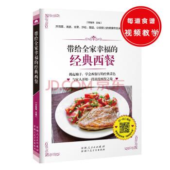 《带给全家幸福的经典西餐》(甘智荣)