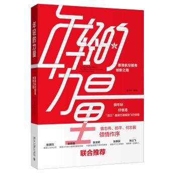 《年轻的力量:香港航空服务创新之路童泽林北京大学9787301277652》