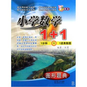 小学题典/数学海报1+1刘勇小学六一图形图片