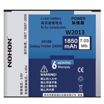 诺希 SAM W2013 加强版电池 适用于三星 W2013