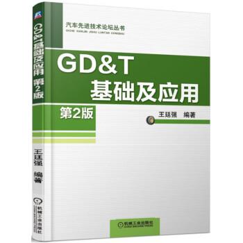 《GD&T 基础及应用(第2版)》(王廷强)
