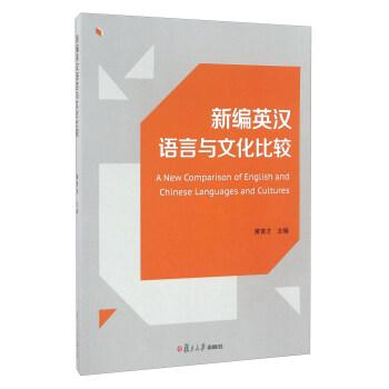 新编英汉语言与文化比较