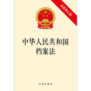 《中华人民共和国档案法(最新修正版)》(法律出版社)