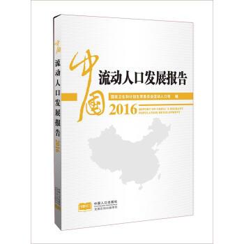 流动人口婚育证明_2012中国流动人口报告