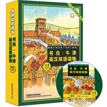 书虫·牛津英汉双语读物 电子版下载